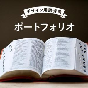 ポートフォリオとは?|デザイン用語辞典