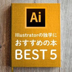 【2021年版】Illustratorを独学で勉強するのにおすすめな本ベスト5