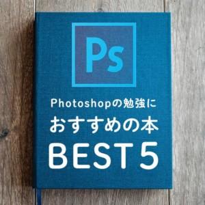 【2021年版】Photoshopの勉強におすすめな本ベスト5